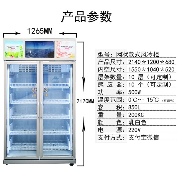 果蔬自动售货机
